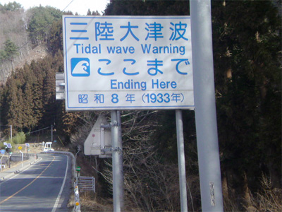 Land purchases in tsunami-affected prefectures to be monitored
