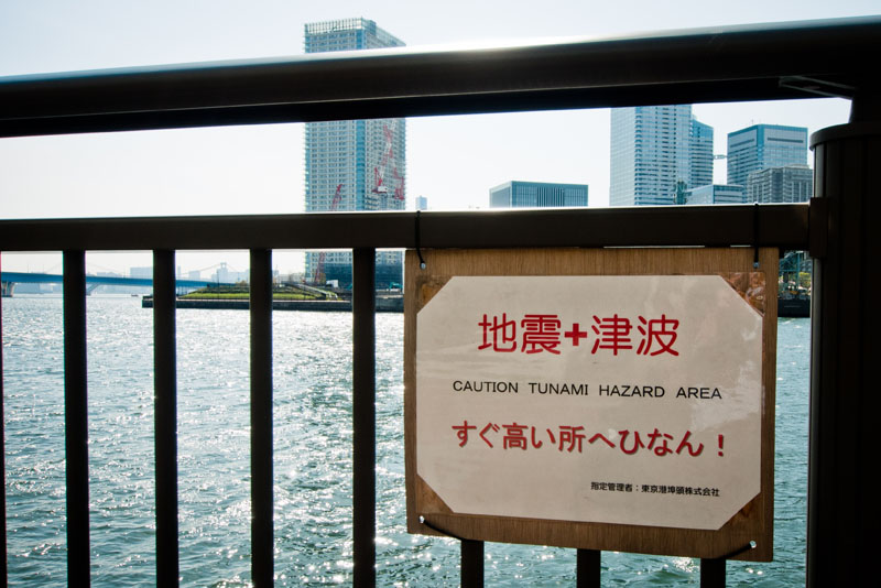 Toyosu tsunami hazard sign