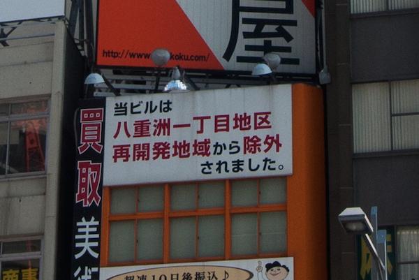Yaesu Tokyo 2